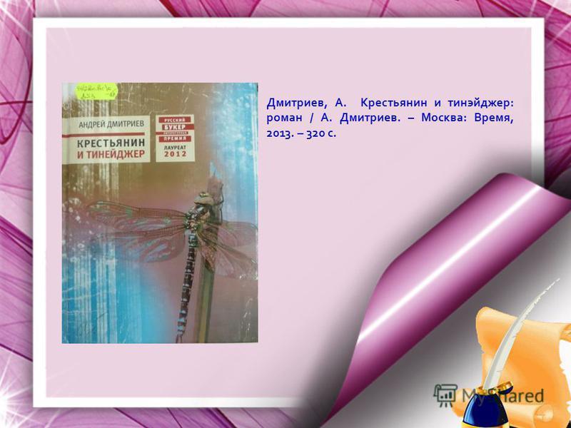 Дмитриев, А. Крестьянин и тинэйджер: роман / А. Дмитриев. – Москва: Время, 2013. – 320 с.