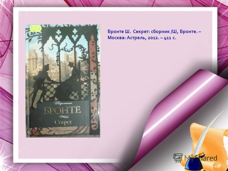 Бронте Ш. Секрет: сборник /Ш, Бронте. – Москва: Астрель, 2012. – 411 с.