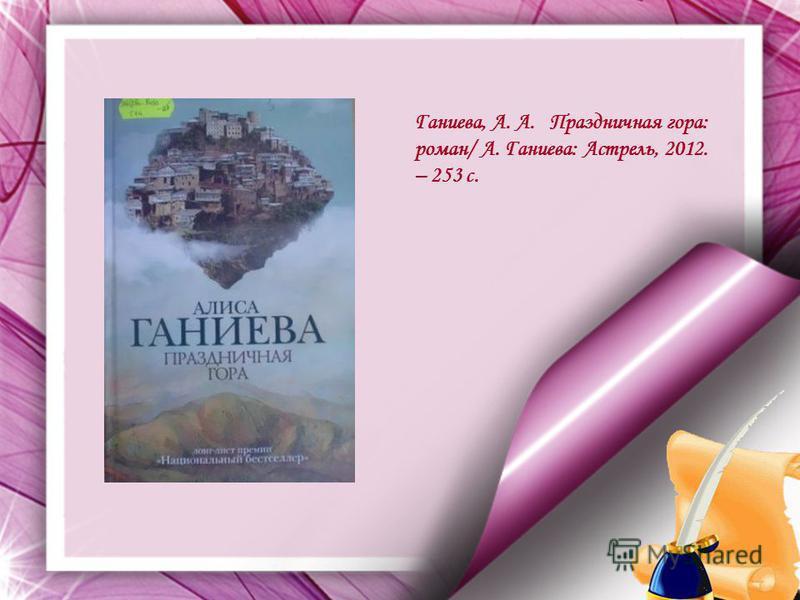 Ганиева, А. А. Праздничная гора: роман/ А. Ганиева: Астрель, 2012. – 253 с.