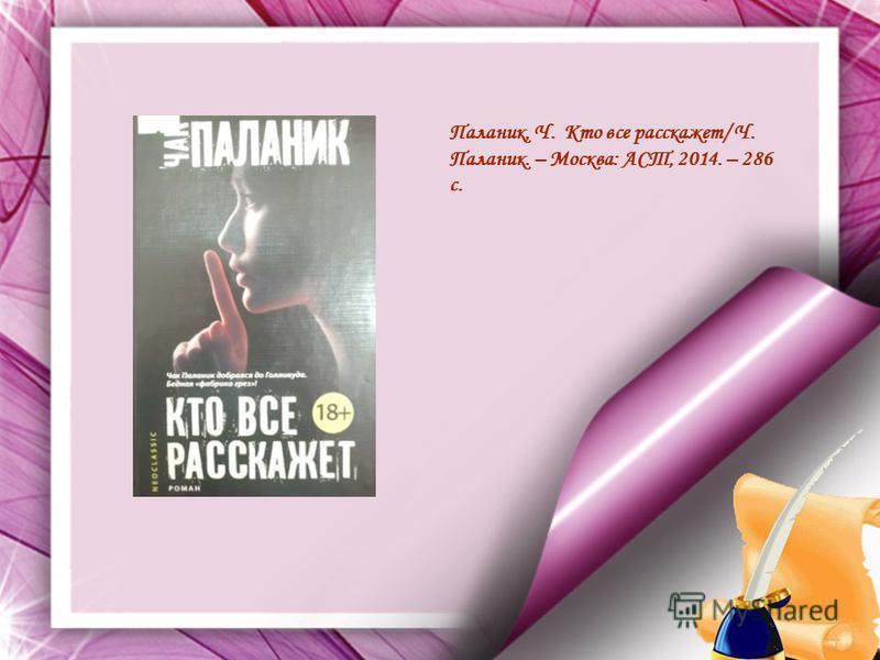 Паланик, Ч. Кто все расскажет/ Ч. Паланик. – Москва: АСТ, 2014. – 286 с.