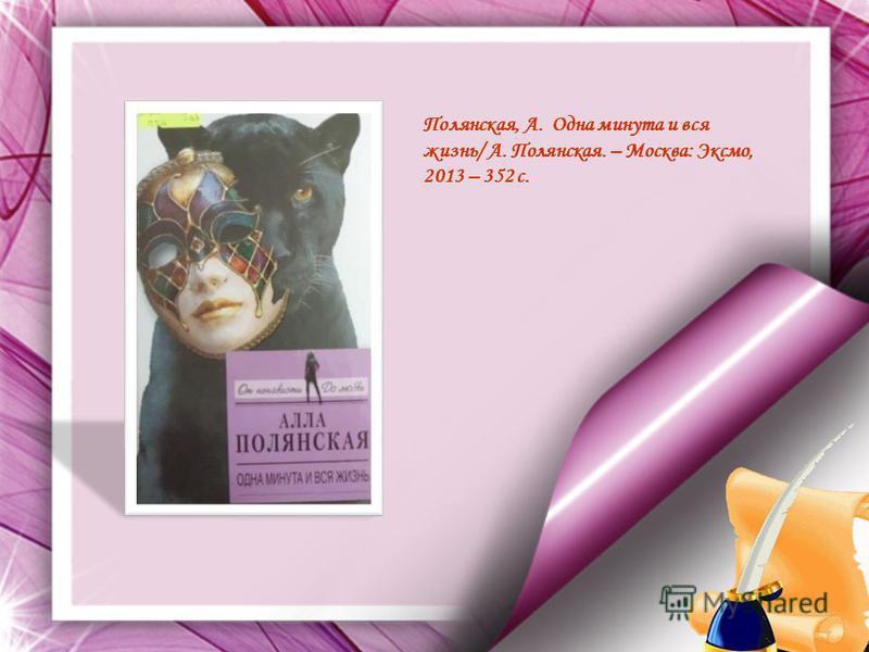 Полянская, А. Одна минута и вся жизнь/ А. Полянская. – Москва: Эксмо, 2013 – 352 с.