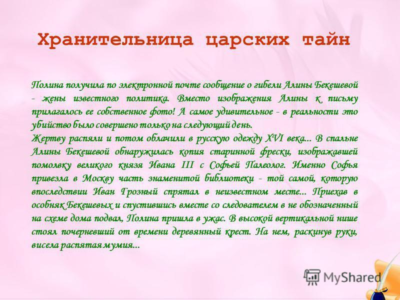 Хранительница царских тайн Полина получила по электронной почте сообщение о гибели Алины Бекешевой - жены известного политика. Вместо изображения Алины к письму прилагалось ее собственное фото! А самое удивительное - в реальности это убийство было со