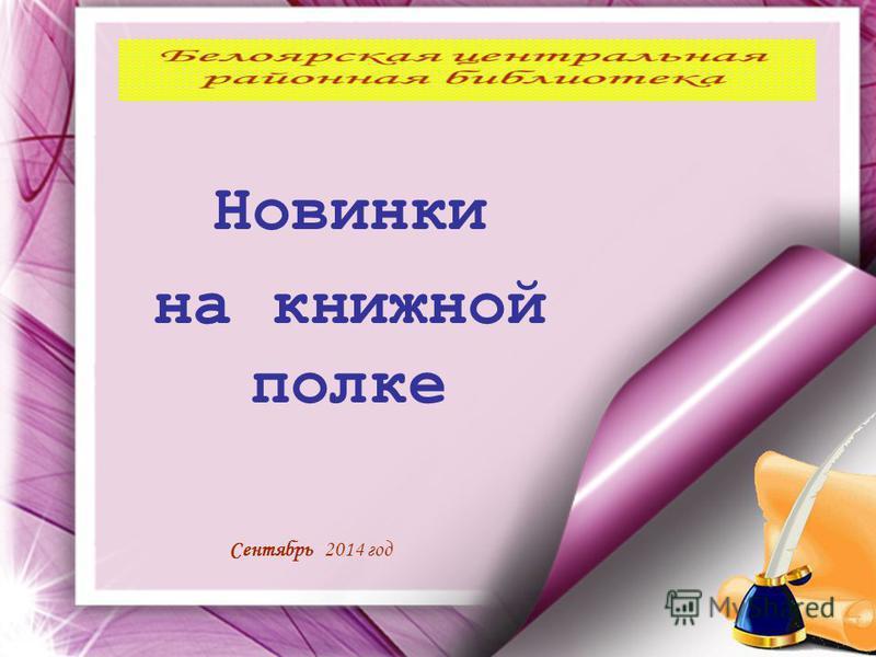 Новинки на книжной полке Сентябрь 2014 год