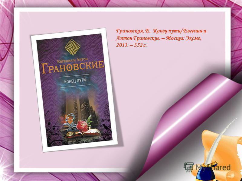 Грановская, Е. Конец пути/ Евгения и Антон Грановские. – Москва: Эксмо, 2013. – 352 с.