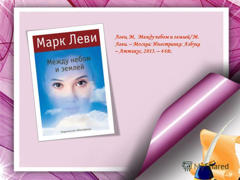 Леви, М, Между небом и землей/ М. Леви. – Москва: Иностранка: Азбука – Аттикус, 2013. – 448 с.