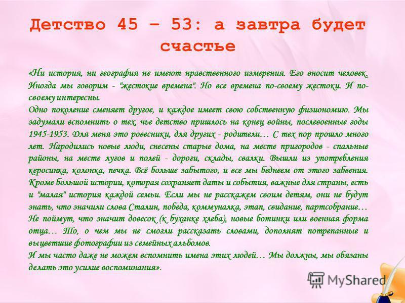 Детство 45 – 53: а завтра будет счастье «Н и история, ни география не имеют нравственного измерения. Его вносит человек. Иногда мы говорим -