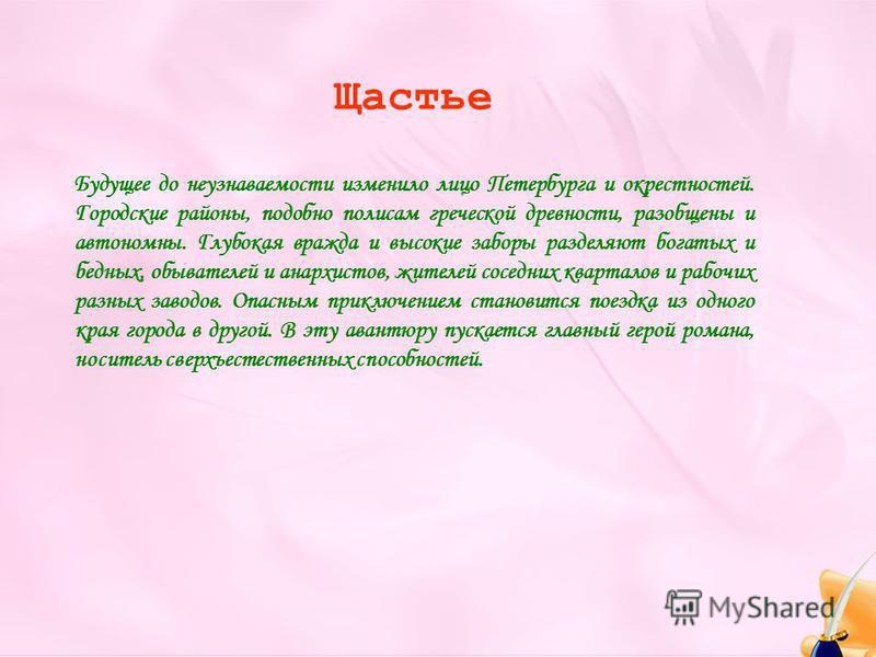Щастье Будущее до неузнаваемости изменило лицо Петербурга и окрестностей. Городские районы, подобно полисам греческой древности, разобщены и автономны. Глубокая вражда и высокие заборы разделяют богатых и бедных, обывателей и анархистов, жителей сосе