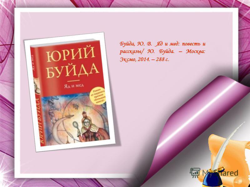 Буйда, Ю. В. Яд и мед: повесть и рассказы/ Ю. Буйда. – Москва: Эксмо, 2014. – 288 с.