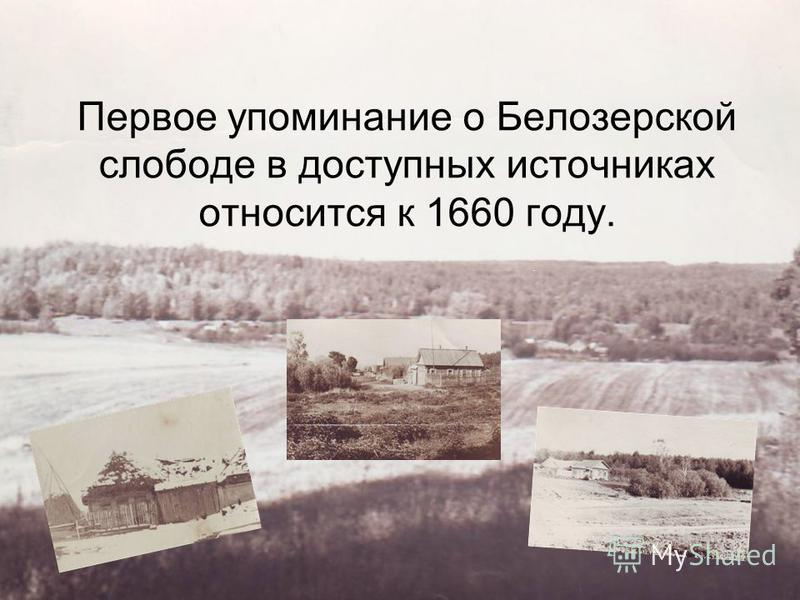 Первое упоминание о Белозерской слободе в доступных источниках относится к 1660 году.