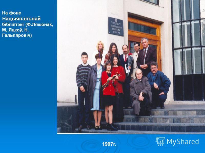 На фоне Нацыянальнай бібліятэкі (Ф.Ляшонак, М, Яцкоў, Н. Гальпяровіч) 1997г.