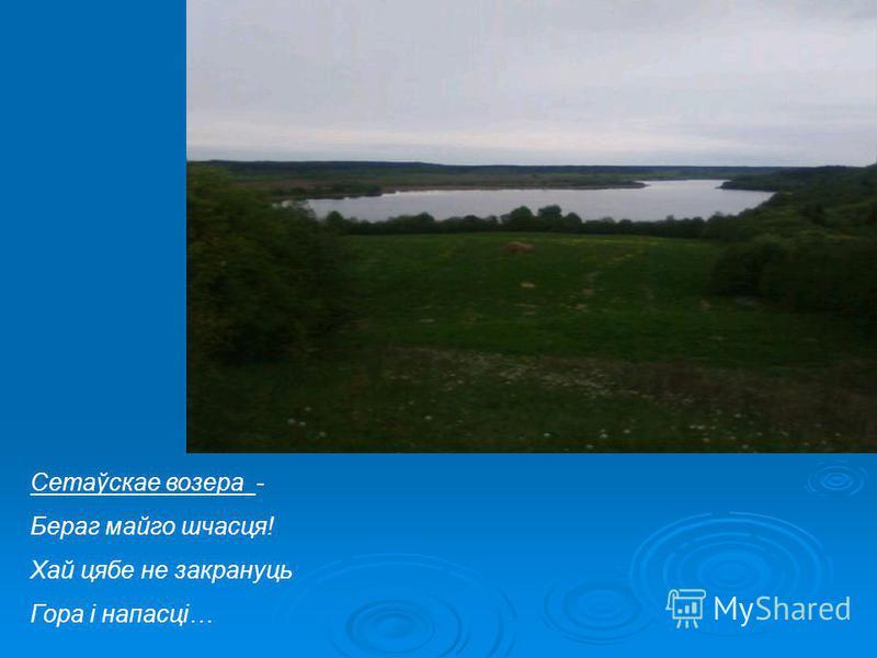 Сетаўскае возера - Бераг майго шчасця! Хай цябе не закрануць Гора і напасці…