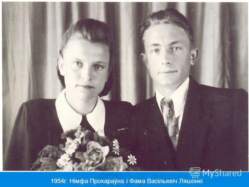 1954г. Німфа Прохараўна і Фама Васільевіч Ляшонкі