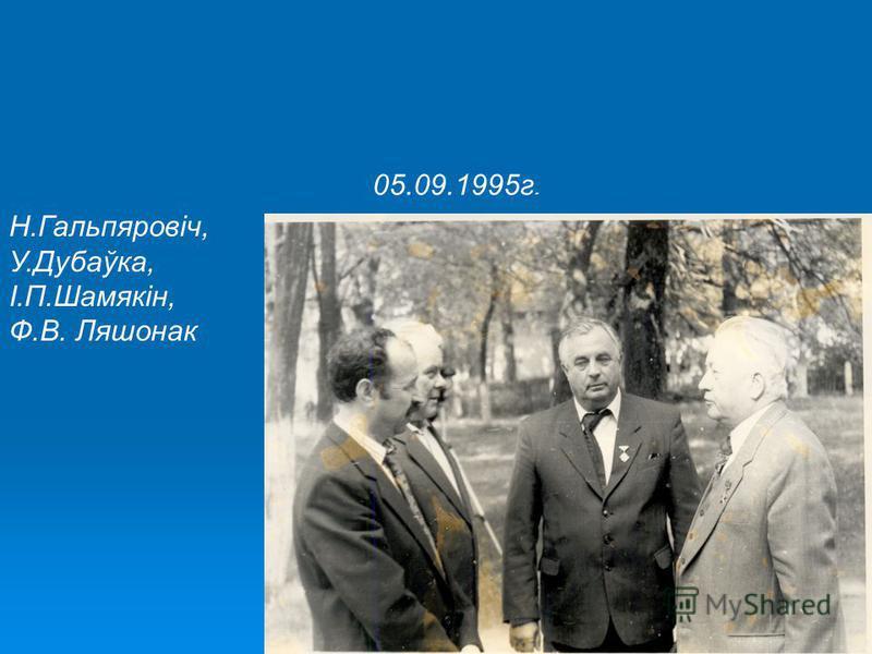 05.09.1995г. Н.Гальпяровіч, У.Дубаўка, І.П.Шамякін, Ф.В. Ляшонак