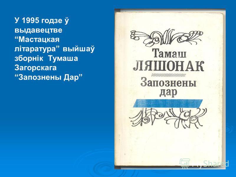 У 1995 годзе ў выдавецтве Мастацкая літаратура выйшаў зборнік Тумаша Загорскага Запознены Дар