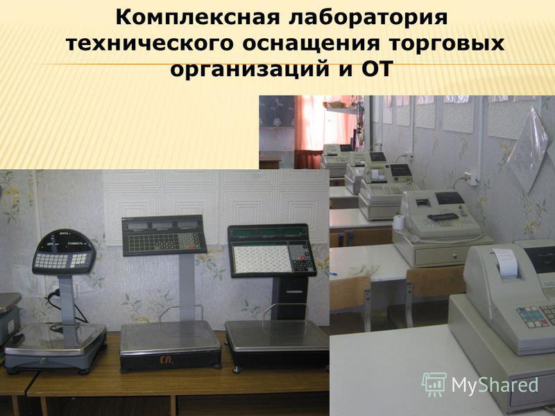 Комплексная лаборатория технического оснащения торговых организаций и ОТ