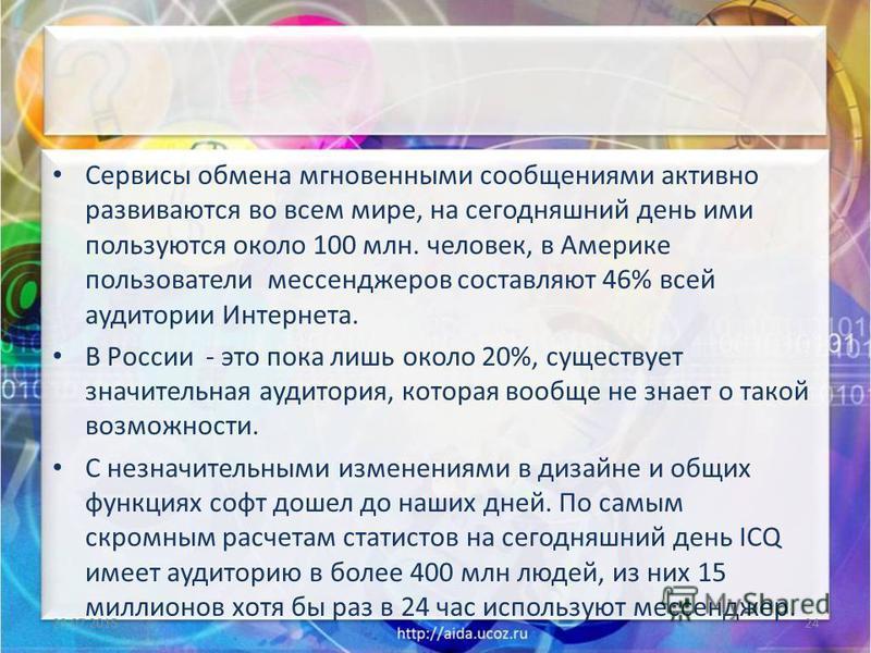 Cервисы обмена мгновенными сообщениями активно развиваются во всем мире, на сегодняшний день ими пользуются около 100 млн. человек, в Америке пользователи мессенджеров составляют 46% всей аудитории Интернета. В России - это пока лишь около 20%, сущес