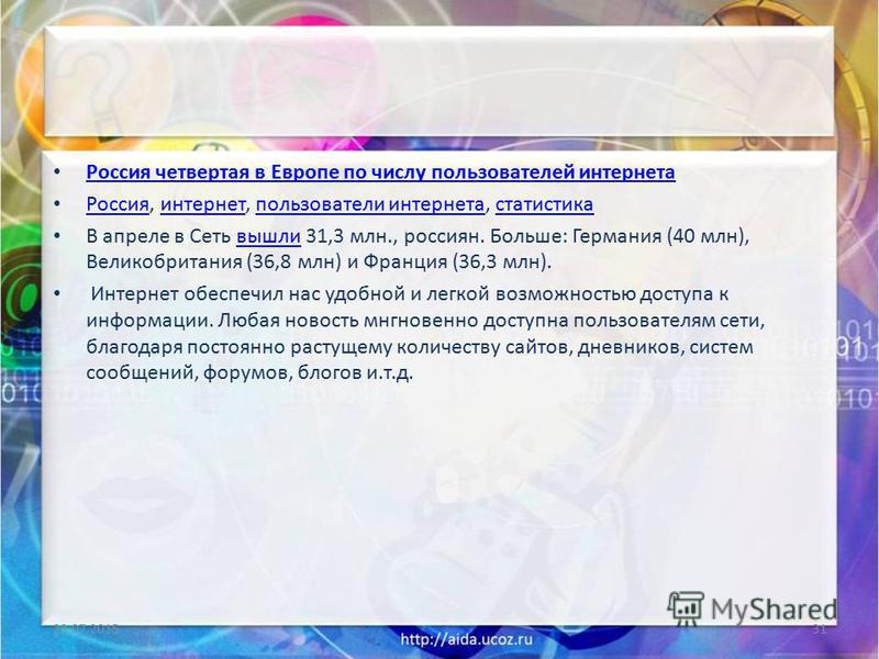 Россия четвертая в Европе по числу пользователей интернета Россия, интернет, пользователи интернета, статистика Россияинтернетпользователи интернета статистика В апреле в Сеть вышли 31,3 млн., россиян. Больше: Германия (40 млн), Великобритания (36,8