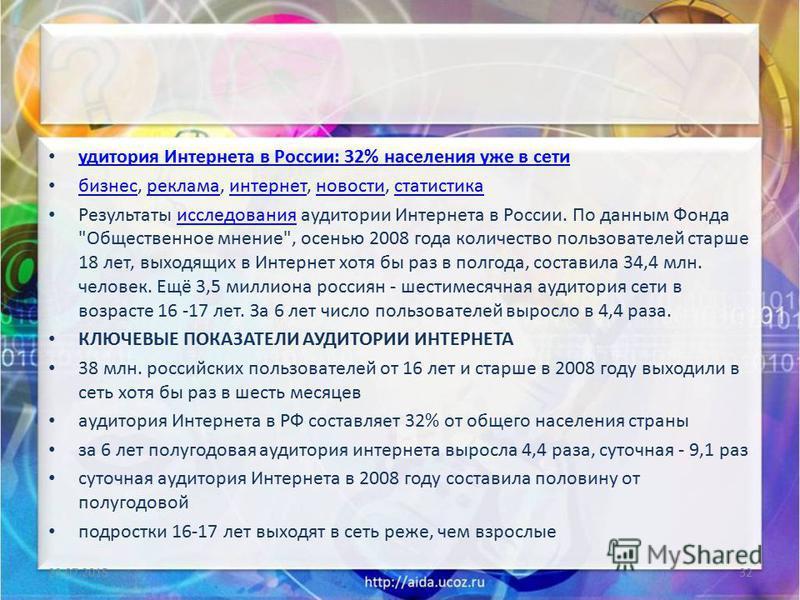 ааудитория Интернета в России: 32% населения уже в сети бизнес, реклама, интернет, новости, статистика бизнес реклама интернет новости статистика Результаты исследования аудитории Интернета в России. По данным Фонда