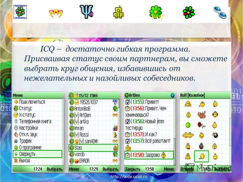 ICQ – достаточно гибкая программа. Присваивая статус своим партнерам, вы сможете выбрать круг общения, избавившись от нежелательных и назойливых собеседников.