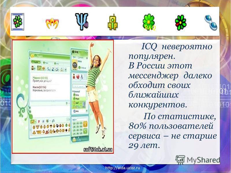 ICQ невероятно популярен. В России этот мессенджер далеко обходит своих ближайших конкурентов. По статистике, 80% пользователей сервиса – не старше 29 лет.