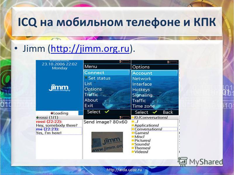ICQ на мобильном телефоне и КПК Jimm (http://jimm.org.ru).http://jimm.org.ru