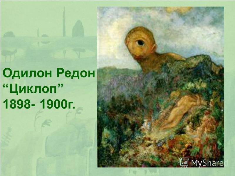 Одилон Редон Циклоп 1898- 1900г.