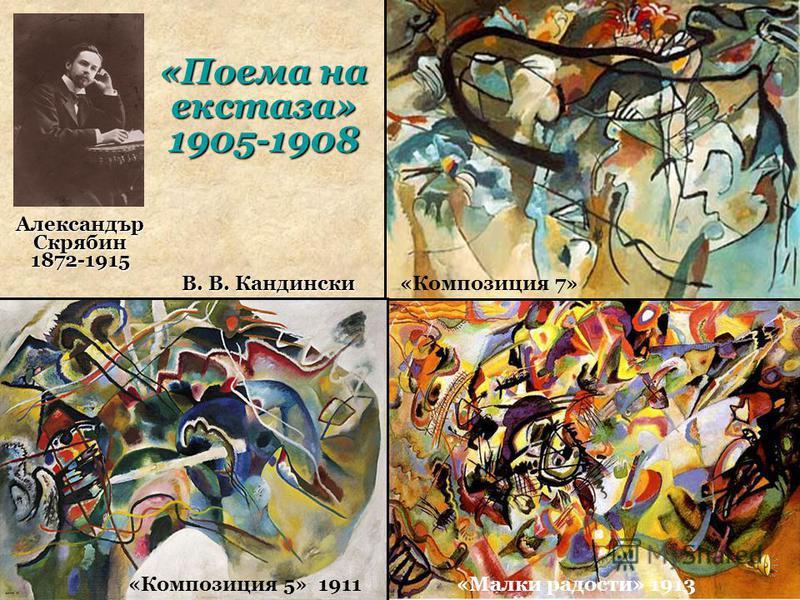 Александър Скрябин 1872-1915 «Поема на екстаза» 1905-1908 «Композиция 7» «Малки радости» 1913 «Композиция 5» 1911 В. В. Кандински