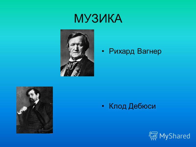 МУЗИКА Рихард Вагнер Клод Дебюси