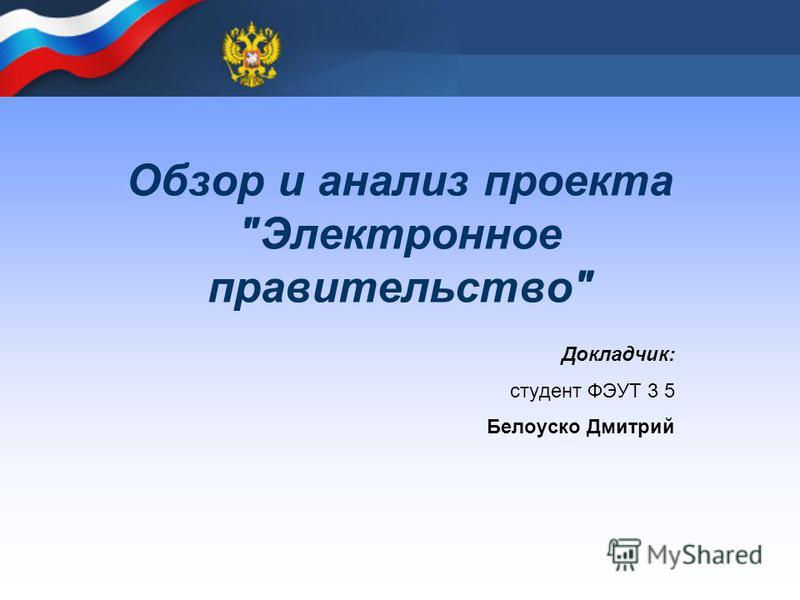 Обзор и анализ проекта Электронное правительство Докладчик: студент ФЭУТ 3 5 Белоуско Дмитрий
