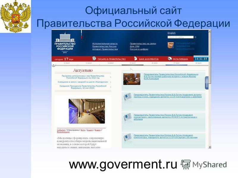 www.goverment.ru