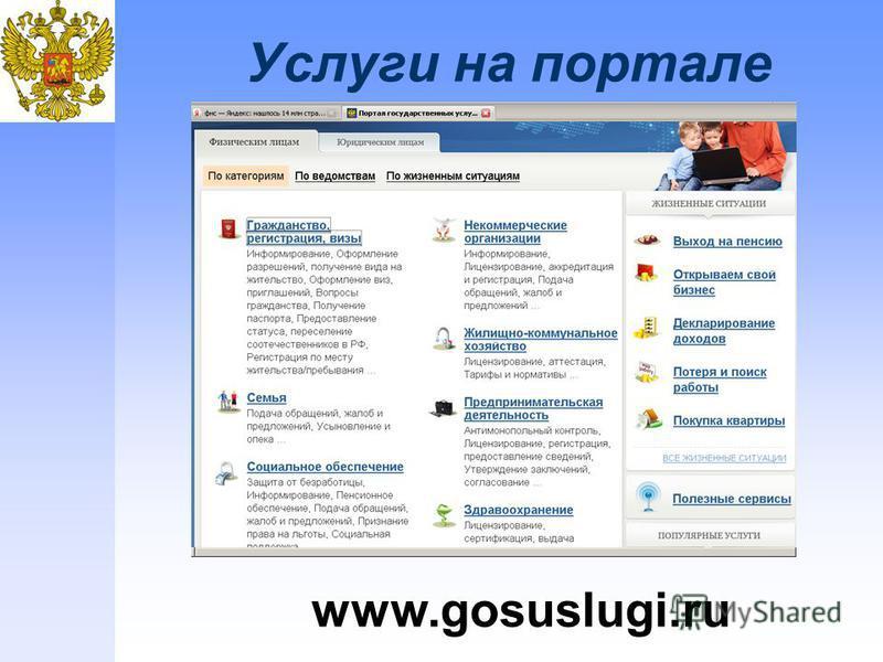 Услуги на портале www.gosuslugi.ru