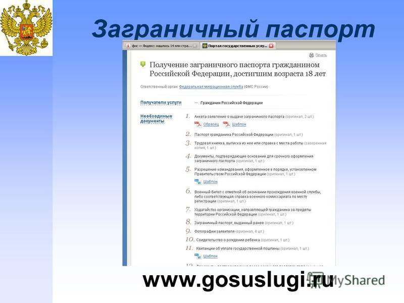 Заграничный паспорт www.gosuslugi.ru