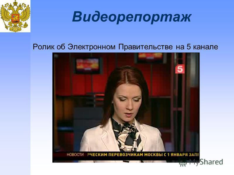 Видеорепортаж Ролик об Электронном Правительстве на 5 канале
