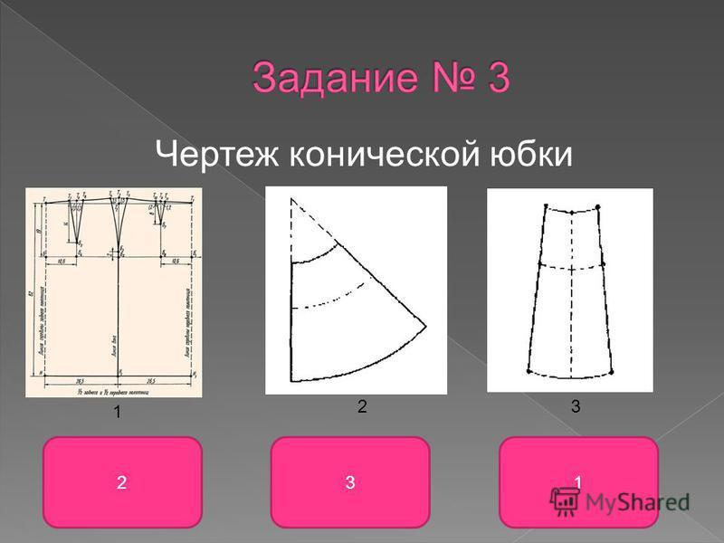 Чертеж конической юбки 213 23 1
