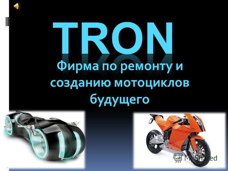Фирма по ремонту и созданию мотоциклов будущего