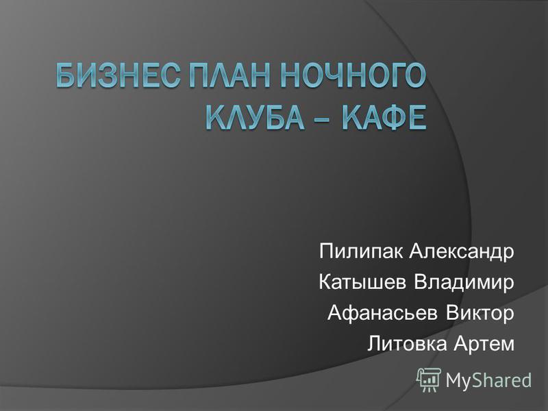 Пилипак Александр Катышев Владимир Афанасьев Виктор Литовка Артем