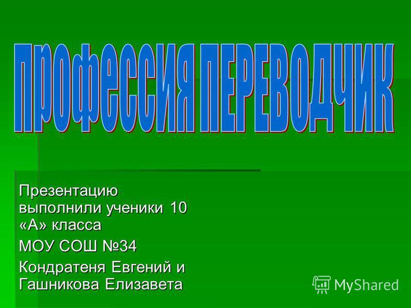 Презентацию выполнили ученики 10 «А» класса МОУ СОШ 34 Кондратеня Евгений и Гашникова Елизавета