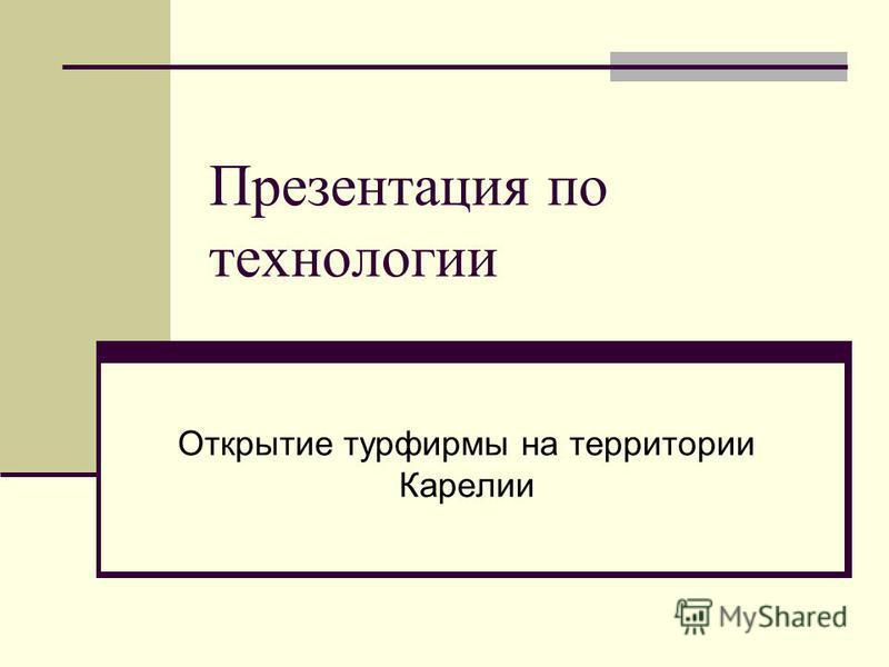 Презентация по технологии Открытие турфирмы на территории Карелии