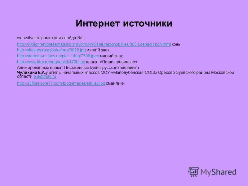 Интернет источники web-silver.ru рамка для слайда 1 http://900igr.net/prezentatsii/o-zhivotnykh/CHej-rebjonok.files/005-Loshad-i-kon.htmlhttp://900igr.net/prezentatsii/o-zhivotnykh/CHej-rebjonok.files/005-Loshad-i-kon.html конь http://skazles.ru/azbu