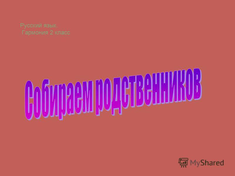 Русский язык. Гармония 2 класс