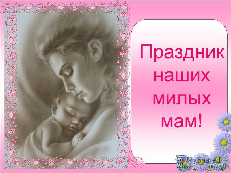 Праздник наших милых мам!