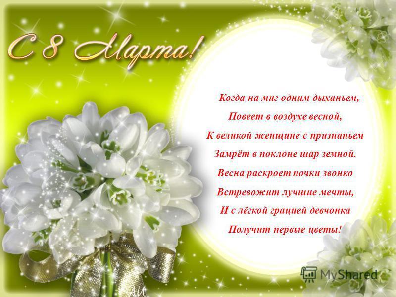 8 Марта – день торжественный, День радости и красоты. На всей земле он дарит женщинам Свои улыбки и цветы.