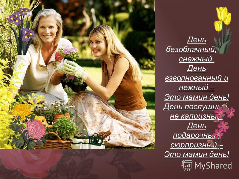 День весенний, не морозный, День весёлый и мимозный – Это мамин день!