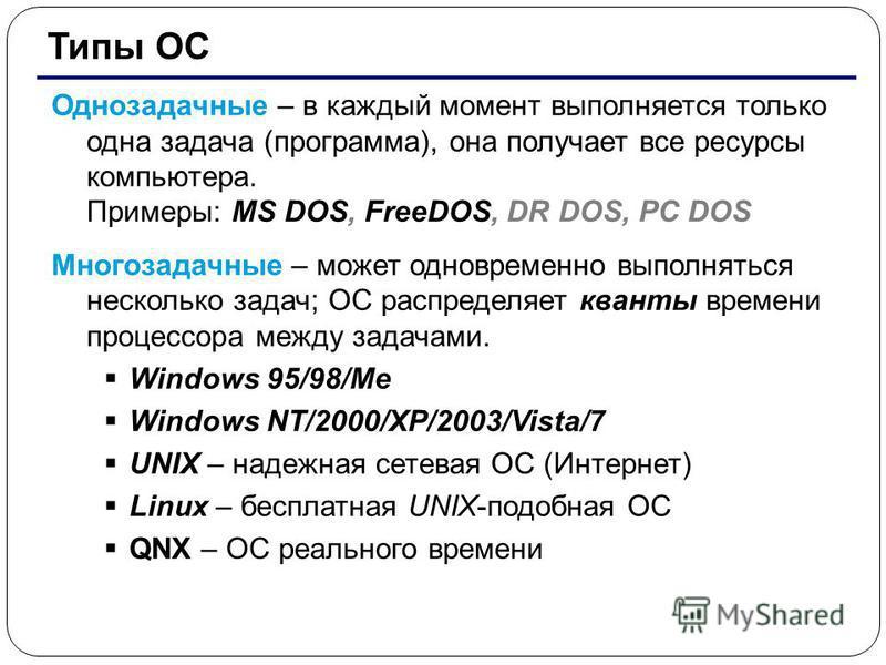 19 Типы ОС Однозадачные – в каждый момент выполняется только одна задача (программа), она получает все ресурсы компьютера. Примеры: MS DOS, FreeDOS, DR DOS, PC DOS Многозадачные – может одновременно выполняться несколько задач; ОС распределяет кванты