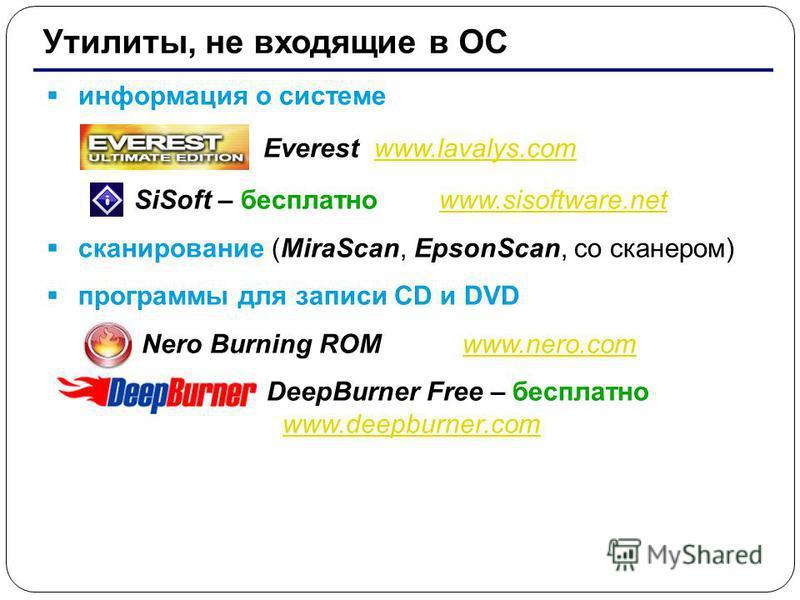 22 Утилиты, не входящие в ОС информация о системе Everest www.lavalys.comwww.lavalys.com SiSoft – бесплатно www.sisoftware.netwww.sisoftware.net сканирование (MiraScan, EpsonScan, со сканером) программы для записи CD и DVD Nero Burning ROM www.nero.c