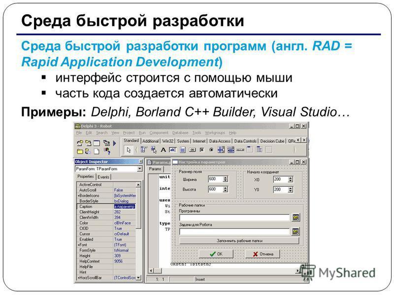 31 Среда быстрой разработки Среда быстрой разработки программ (англ. RAD = Rapid Application Development) интерфейс строится с помощью мыши часть кода создается автоматически Примеры: Delphi, Borland C++ Builder, Visual Studio…