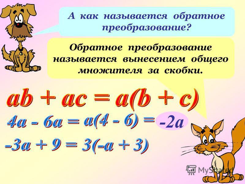А как называется обратное преобразование? Обратное преобразование называется вынесением общего множителя за скобки. -2 а