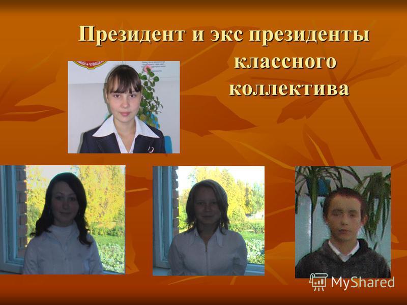Президент и экс президенты классного коллектива