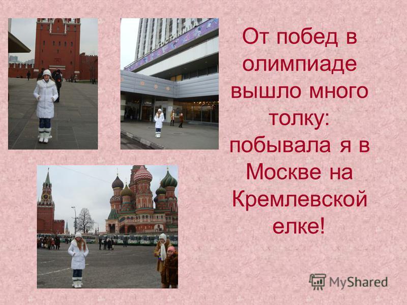 От побед в олимпиаде вышло много толку: побывала я в Москве на Кремлевской елке!