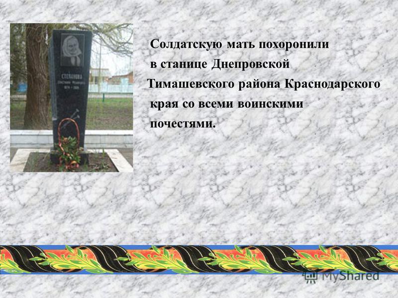 Солдатскую мать похоронили в станице Днепровской Тимашевского района Краснодарского края со всеми воинскими почестями.
